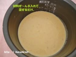 混ぜ合わせた材料を炊飯器に入れる