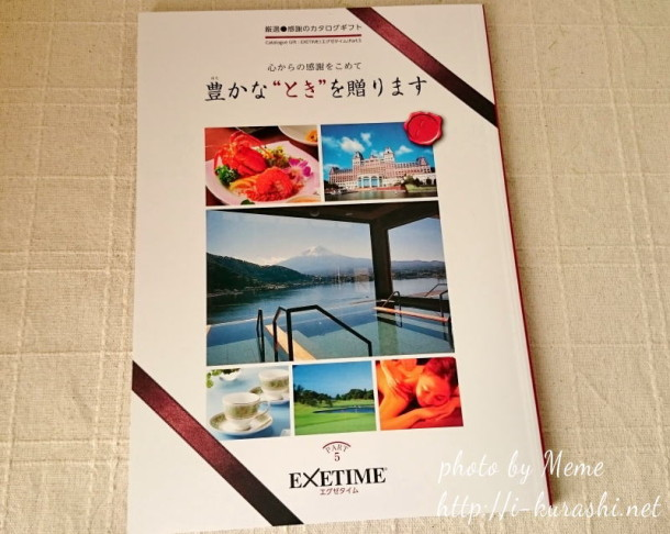 exetime14