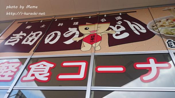 fujiyoshida03