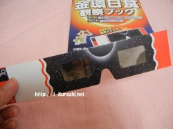 金環日食観察ブック―2012年5月21日太陽のリングを見よう!!