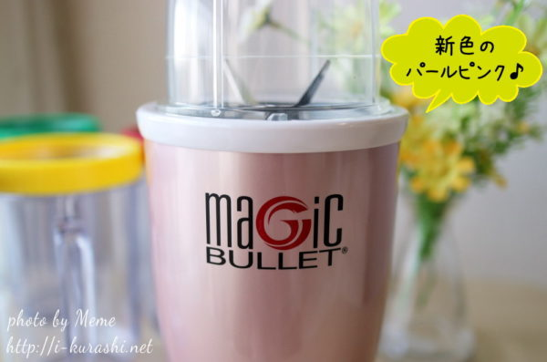 magicbullet05