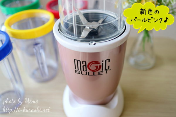 magicbullet11